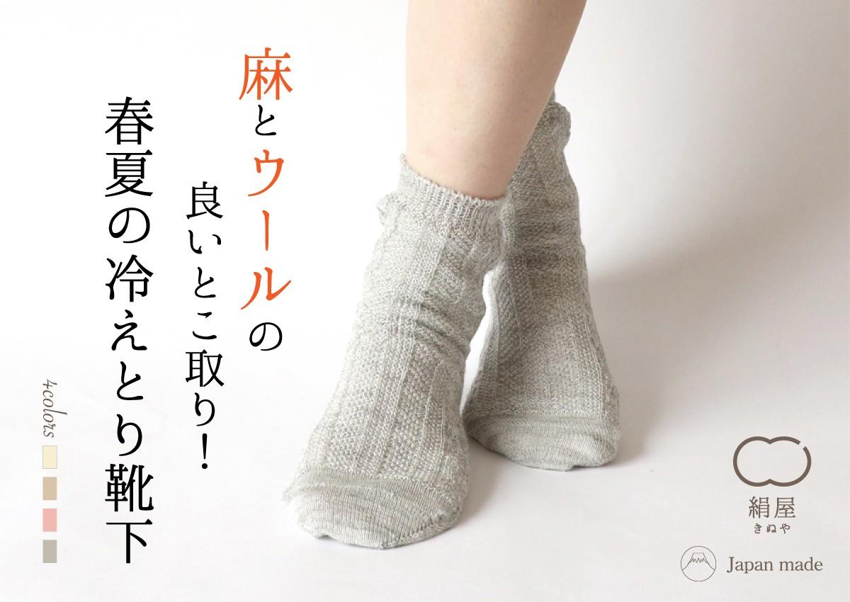 絹屋 靴下 絹 麻 ウール ラミー シルク 2足 重ね履き 冷えとり 冷え取り
