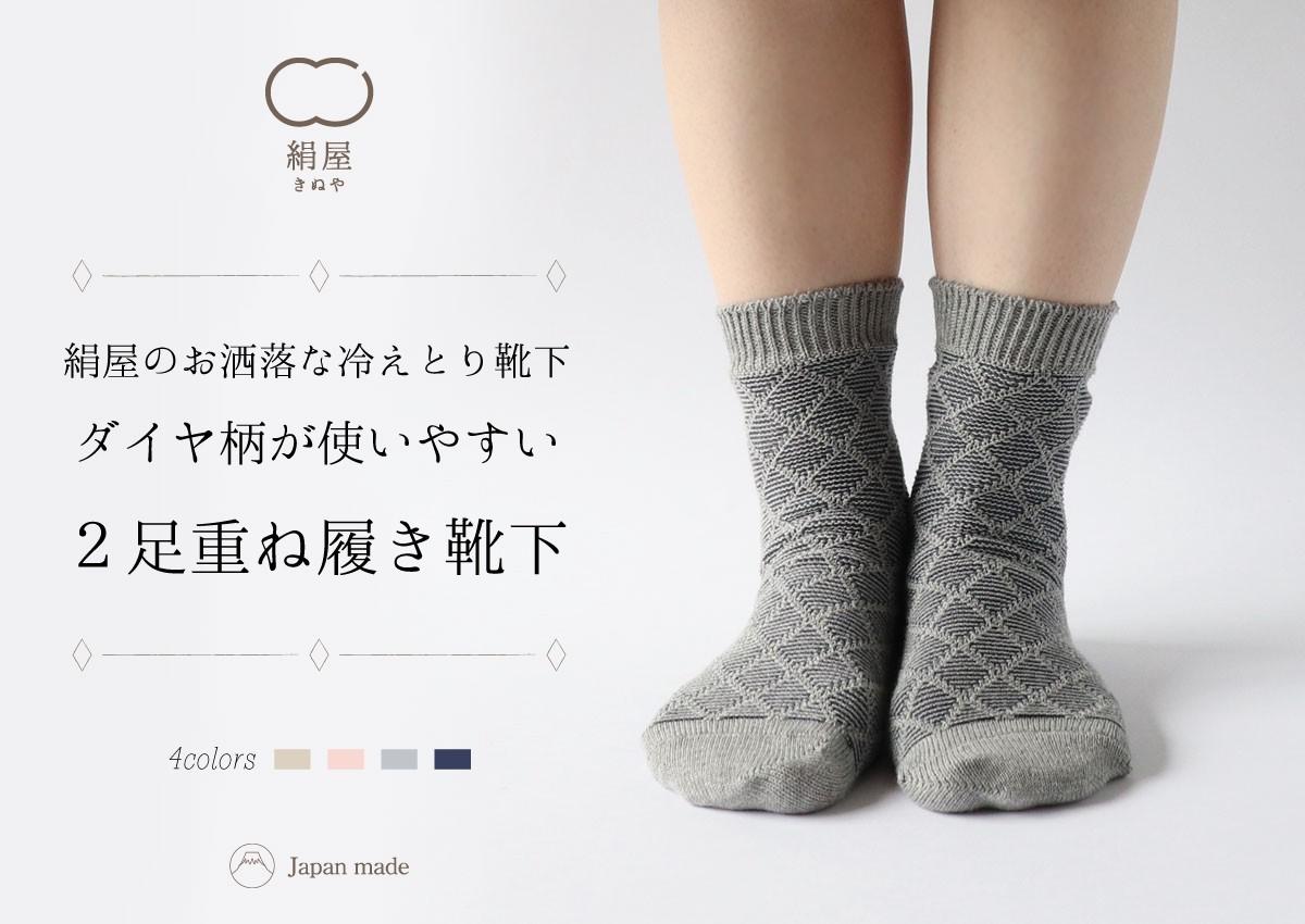 絹屋 靴下 絹 綿 コットン シルク 2足 重ね履き靴下 冷えとり 冷え取り