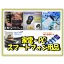 家電・PC スマートフォン用品