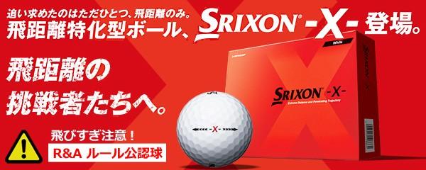 SRIXON-x-
