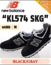 ニューバランス kl574skg