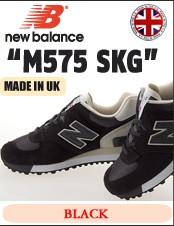 ニューバランス m575skg