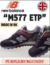 ニューバランス m577etp