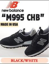 ニューバランス m995chb