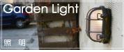 ガーデンライト(照明)