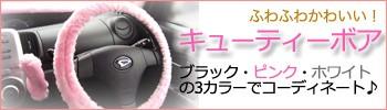 ふわふわボア ピンク/ホワイト/ブラック