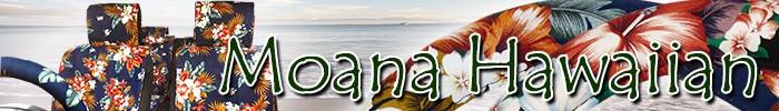 モアナハワイアン