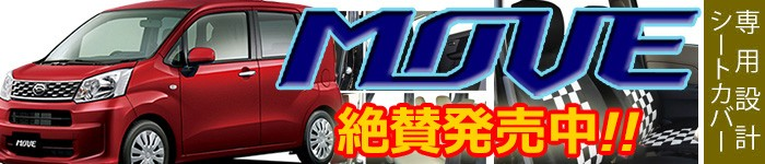 ★★ ムーヴ専用シートカバー大好評発売中 ★★