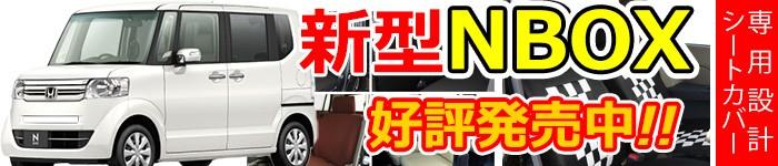 ★★ 新型NBOX専用シートカバー先行予約受付中 ★★