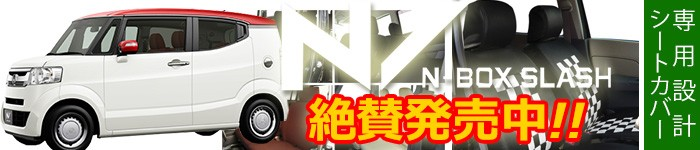 ★★ N-BOXSLASH専用シートカバー大好評発売中 ★★