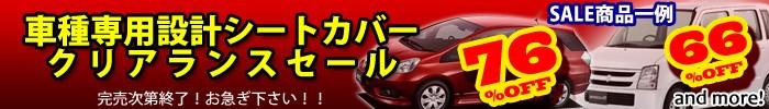 ★★ 特価シートカバー在庫限りのチャンス! ★★