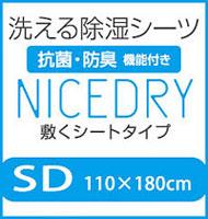 洗える除湿シーツ(抗菌 防臭機能付き )ナイスドライ 敷くシートタイプ セミダブル