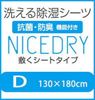 洗える除湿シーツ(抗菌 防臭機能付き )ナイスドライ 敷くシートタイプ ダブル