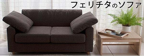 フェリチタのソファ