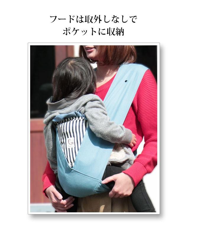 クロス抱っこ紐。日よけや風よけにも使えるフードカバーは、ポケットに収納可能です。
