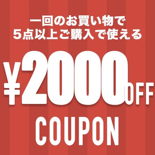 【店内全商品対象!】5点以上お買い上げで「2000円」OFF!