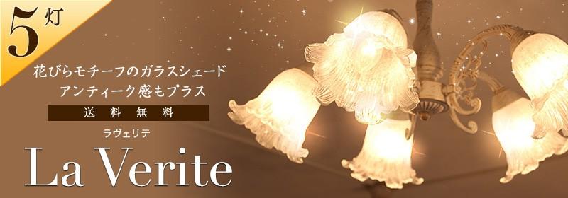 シャンデリア ラ・ヴェリテ 5灯 アンティーク ホワイトブラッシュゴールド/アンティーク ブロンズ