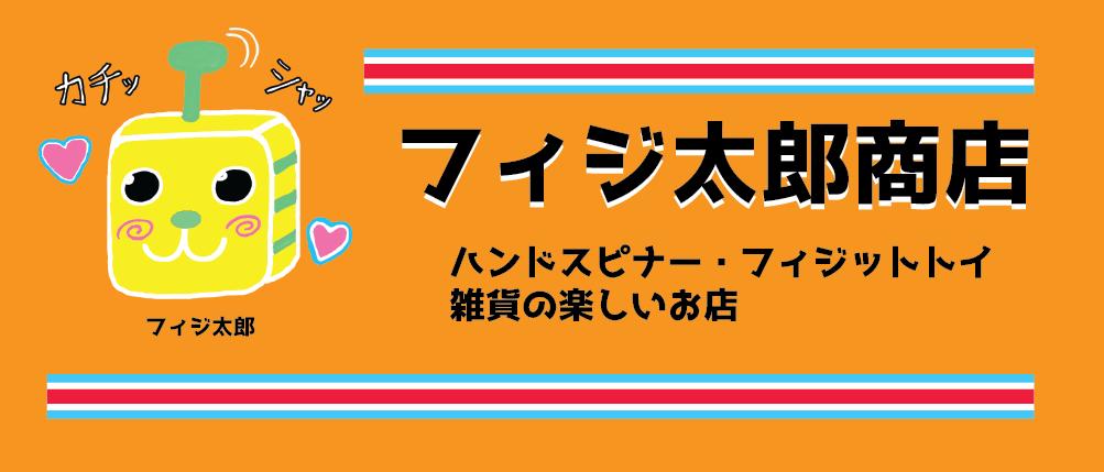 ハンドスピナー ・フィジットトイ・スクイーズがメインのお店です☆
