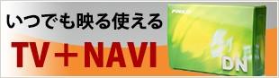 いつでも映る使える TV+NAVI