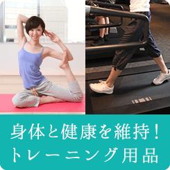 身体と健康を維持!【トレーニング用品】
