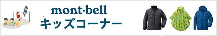 mont-bell キッズコーナー