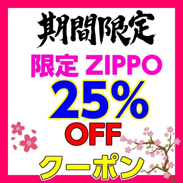 当店指定商品が25%OFF!!!