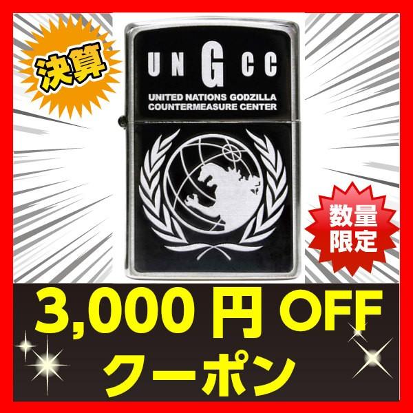流通限定ZIPPOライター『ゴジラ 国連G対策センター』の「3,000円OFF クーポン」配布中!