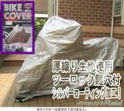 ●高級バイクカバー 厚織り生地使用 前輪・後輪ツーロック鍵穴付