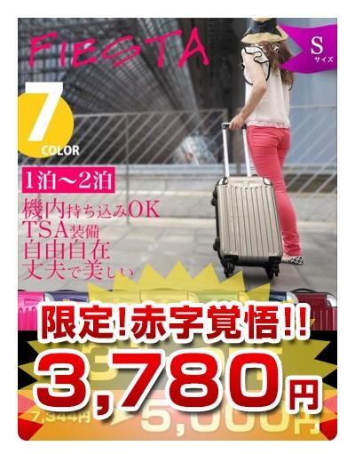 安かろう悪かろうは、古い!!スーツケースを徹底比較!