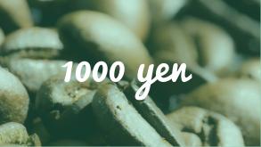 1000円 コーヒー ポイント消化 1000