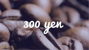 300円 コーヒー ポイント消化 300