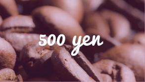 500円 コーヒー ポイント消化 500