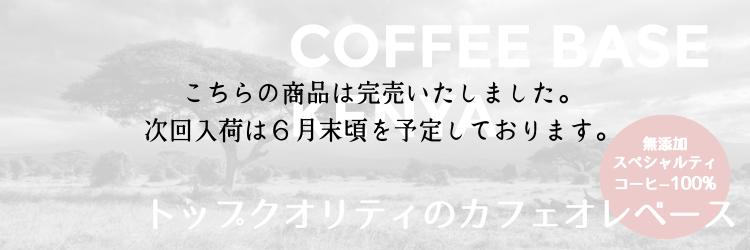 コーヒーベース