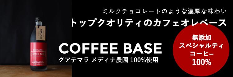 高品質コーヒーベース