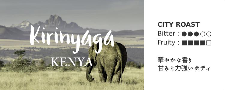 ケニア キリニャガ
