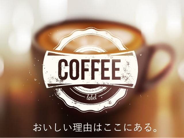 FIFTEEN COFFEE ROSTERSのこだわり
