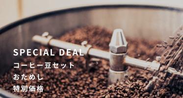 コーヒー豆セット