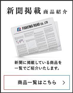 新聞掲載商品