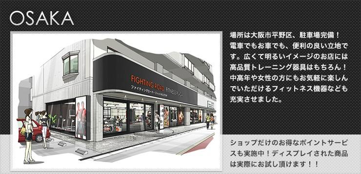 フィットネスプラザ大阪店