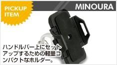 ミノウラ iH-520-STD フォングリップ ブラック