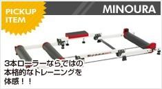 ミノウラ [R700 LiveRooll] ステップ付き 3本ローラー
