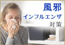 風邪・インフルエンザ特集