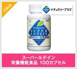 ナチュラリープラス スーパールテイン 栄養機能食品 100カプセル