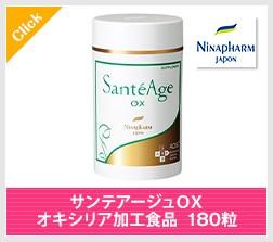 ニナファーム サンテアージュOX オキシリア加工食品 180粒