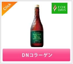フォーデイズ ナチュラルDNコラーゲン720ml(DNA・RNA配合)清涼飲料水