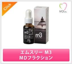M3 エムスリー MD-FRACTION マイタケフラクション サプリメント