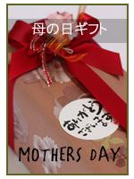 母の日のプレゼント、ギフト