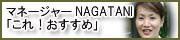 マネージャーNAGATANI 「これ!