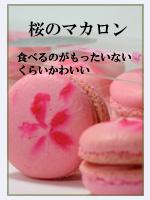 季節限定「桜のマカロン」