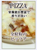 全粒粉のピザ